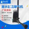 潜水射流曝气机污水生化池单向曝气泵