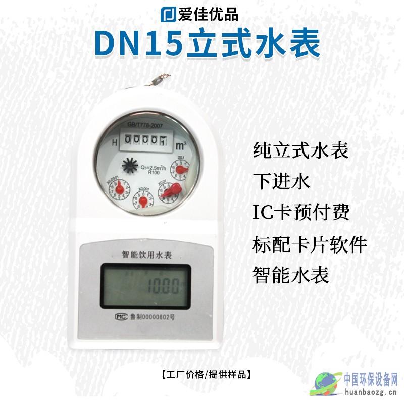 dn15-1