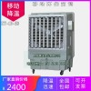 车间降温用可移动式冷风机 工业环保空调