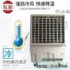 大型水冷空调扇车间岗位降温用移动冷风机