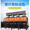 供应各种规格环保设备,催化燃烧废气处理设备,鑫玖骏