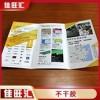 东莞 三折页 折页宣传单 折页说明书设计定制印刷