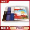 深圳宝安宣传册 画册 产品目录设计印刷厂家直销佳旺汇定制报价